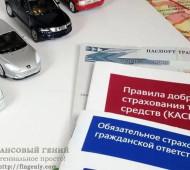 Страхование КАСКО: условия, на которые нужно обратить внимание