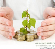 Куда вложить небольшую сумму денег (100-1000)?