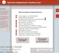уралсиб банк рассчитать кредит онлайн калькулятор
