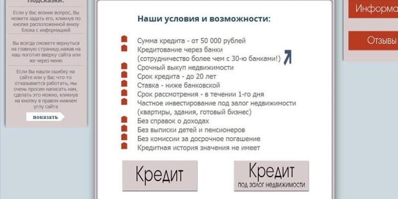 Днр сайт частных займов
