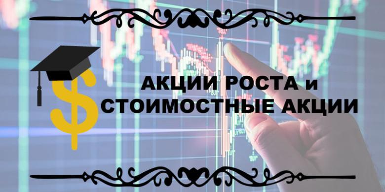 Акции роста и стоимостные акции
