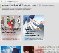 Финансовый гений — канал в Яндекс.Дзен