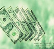 Личные финансы: меняем отношение к деньгам!