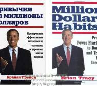 Брайан Трейси: Привычки на миллионы долларов. Обзор книги
