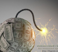 Будет ли крах доллара?