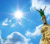 Счастье и успех