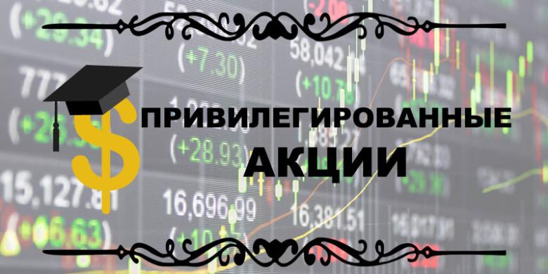 Привилегированные акции (префы)