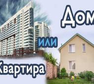 Дом или квартира: что выбрать?