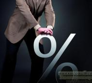 Как снизить ставку по ипотеке или другому кредиту?