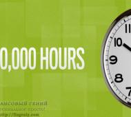 Как достичь больших успехов с нуля? Правило 10000 часов