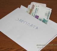 Зарплата в конверте: плюсы и минусы