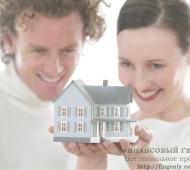 Самые выгодные ипотечные кредиты