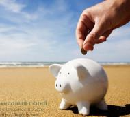Бюджетный отдых. Как отдохнуть без денег (если мало денег)?