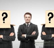 Вопросы на собеседовании: как отвечать?