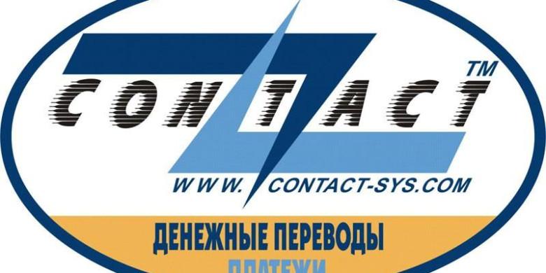 Денежные переводы Контакт (Contact)