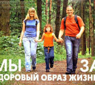 Личные финансы и здоровый образ жизни