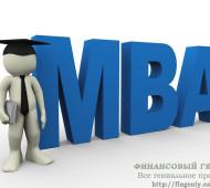 Образование MBA: за и против