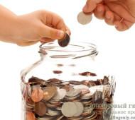 Вклады в банках (банковские вклады)