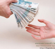 Деньги в долг от частного лица под расписку и под проценты