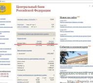 Как перевести доллары в рубли?