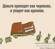 Куда уходят деньги?