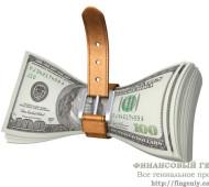 На чем можно сэкономить деньги?