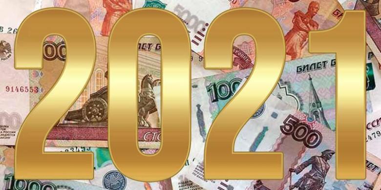 Личные финансы: что изменится в 2021 году в России?