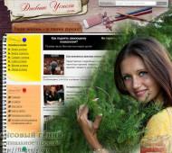 Интервью с автором блога Дневник Успеха — Иванюк Юлией