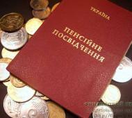Пенсионная реформа в Украине — 2017