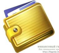 Домашняя бухгалтерия: FAQ