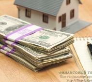 Программы ипотечного кредитования (Ипотечные программы)