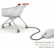 Интернет-магазин как расширение бизнеса