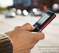 Как сэкономить на услугах связи (звонках и интернете)?