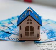 Ипотечные каникулы. Закон об ипотечных каникулах