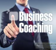 Бизнес коучинг. Чем поможет бизнес коуч?
