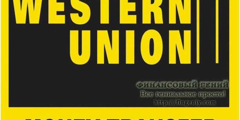 Денежные переводы Вестерн Юнион (Western Union)
