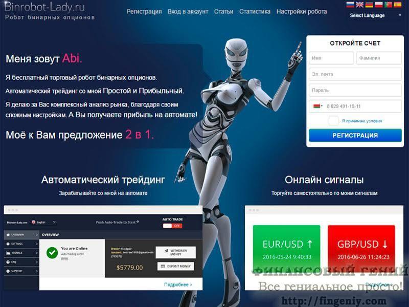 Торговый робот Abi