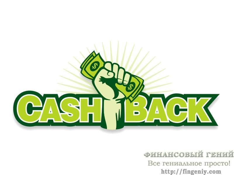 Cashback2you-1