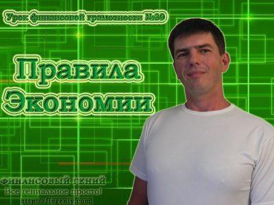 Правила экономии (видео урок)