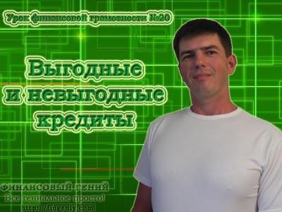 Выгодные и невыгодные кредиты (видео)