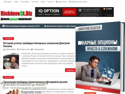 Бинарные опционы - книга Дмитрия Рештея