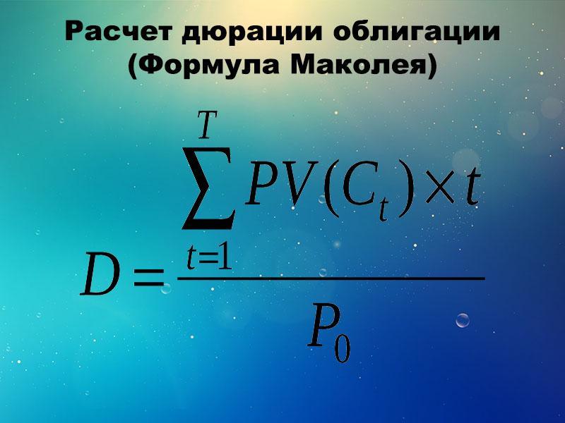 Расчет дюрации облигации, формула Маколея