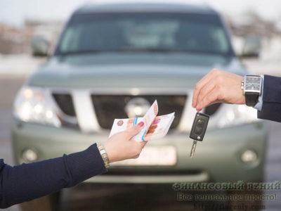 Где продать авто с пробегом?