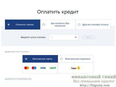 Как платить кредит?