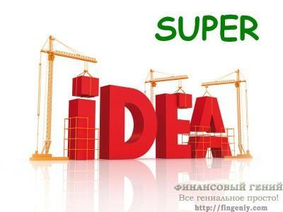 Как воплотить идею в жизнь?