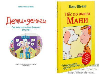 Книги по финансам для детей