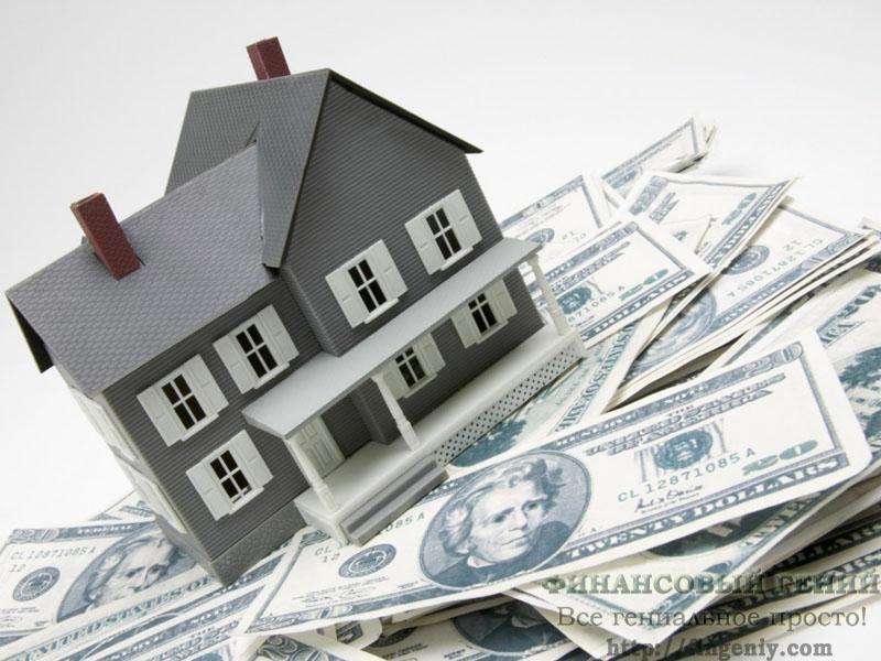 Кредит под залог недвижимости где взять