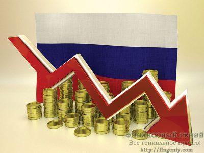 Кризис российской экономики
