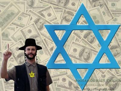 Почему евреи богатые?