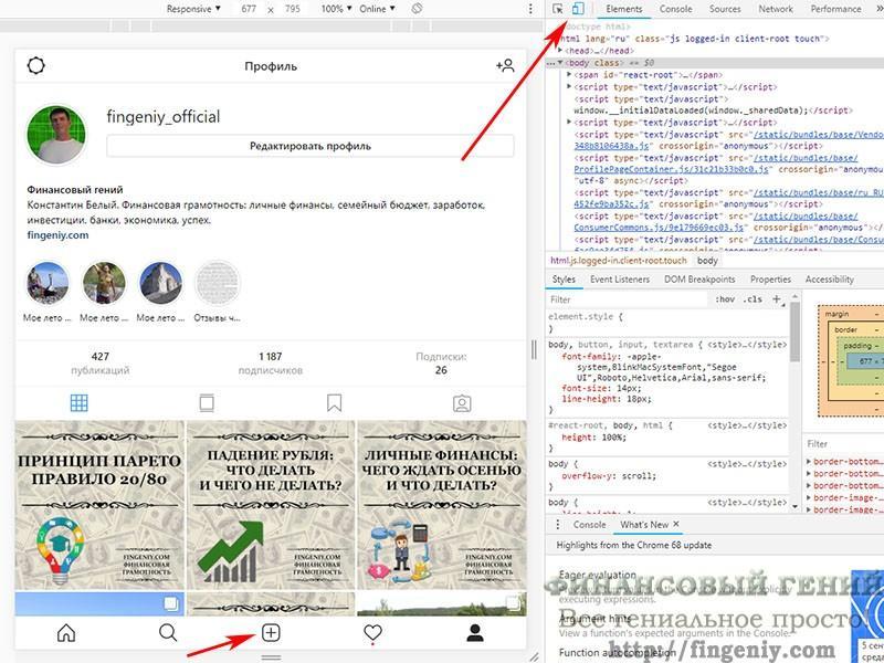 Пост в Инстаграм с компьютера - 3